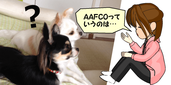 AAFCOっていうのは…